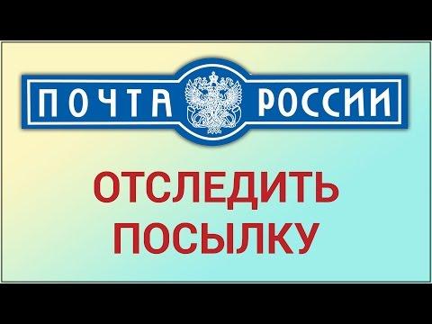 Как отследить посылку через Почту России? Отслеживаем почту с помощью трек-номера на сайте Pochta.ru