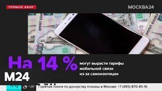 Тарифы мобильной связи могут вырасти на 14% - Москва 24