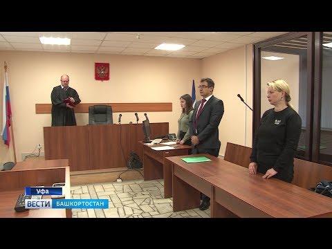 Дело на 50 миллионов рублей: в Уфе вынесли приговор мошеннице