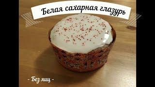 Белая сахарная глазурь без яиц!