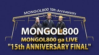 "MONGOL800 ga LIVE ""15th ANNIVERSARY FINAL"""
