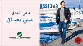 Assi El Hallani - Mili B3abaki / عاصي الحلاني - ميلي بعباكي