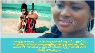 Ayyappa Baiju Comedy Show| Malayalam Comedy Stage ShowAchu's|Music|Mojo