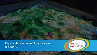 Интерактивная песочница iSandBOX. Игры крупным планом.(http://интерактивная-песочницы.рф http://isandbox.ru., 2014-04-23T09:54:38.000Z)