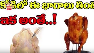 కోడి లో ఈ భాగాలు తింటే కలిగే నష్టాలు తెలుసుకోండి..||best health tips in telugu