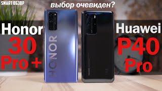 Honor 30 Pro Plus vs Huawei P40 Pro: ВЫБОР ОЧЕВИДЕН? РАЗБИРАЕМСЯ! [4k]