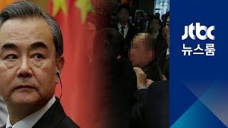 중, '한국기자 폭행' 수사…강경화, 왕이에 유감 표명