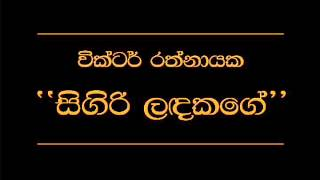 Video Sigiri Landakage   Victor Rathnayake download MP3, 3GP, MP4, WEBM, AVI, FLV November 2017