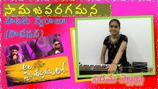 AlaVaikunthapurramuloo Samajavaragamana Song Notation సామజవరగమనపాటకు స్వరాలూ Nigama Nellutla