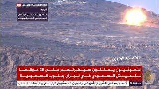 الحوثيون يعلنون سيطرتهم على ٢٠ موقعا للجيش السعودي في نجران جنوب السعودية