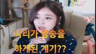 Bj나리나리♡ 나리가 방송을시작한계기??
