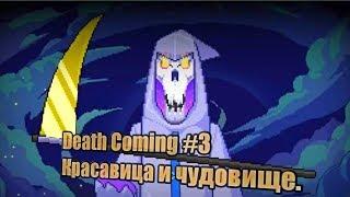 Death Coming Красавица чудовище.