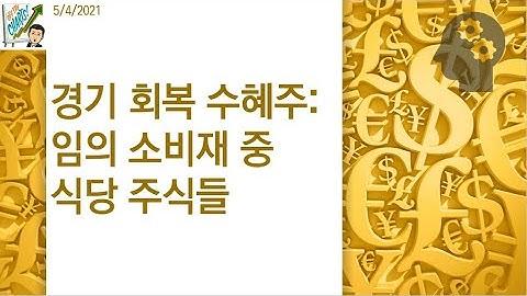 경기 회복 수혜주: 임의 소비재 중, 식당 주식들