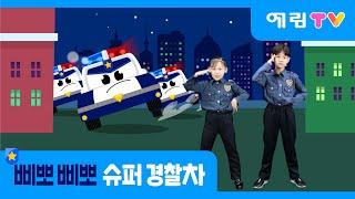 율동동요 | 슈퍼 경찰차송 | 자동차 동요 | 경찰 동…