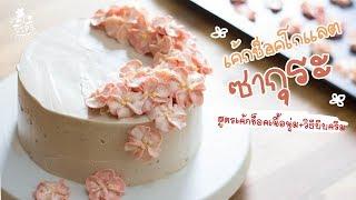 เค้กช็อคโกแลตซากุระผลิบาน!! ไอเดียเค้กวันเกิดสวยๆ 🌸🍫🌸 - [ทำอะไรกินดี] EP.100