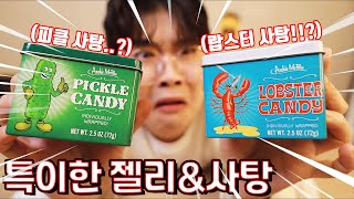 Interesting Flavor of Jelly & Candy Mukbang in Real Life!!! [Kkuk TV]