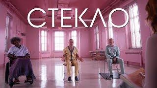 Стекло (Русский трейлер)