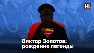 🌵 Виктор Золотов: рождение легенды