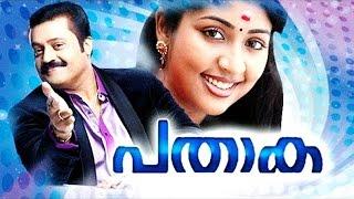 Pathaka 2006 Malayalam Full Movie I Suresh Gopi   Navya Nair   Salim Kumar   Malayalam Cinema Online
