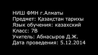 Открытый урок по истории Казахстана, НИШ ФМН Алматы
