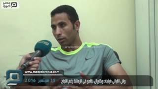 مصر العربية | وائل القبانى فينجاد وكابرال ظلمو فى الزمالك رغم النجاح