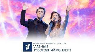 Жасмин и Марк Тишман - Happy New Year (Первый канал: Главный Новогодний Концерт)