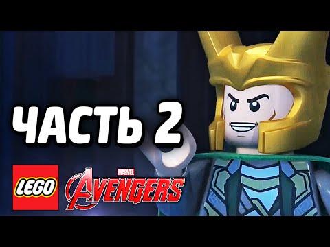 LEGO Marvels Avengers Прохождение - Часть 2 - ЛОКИ