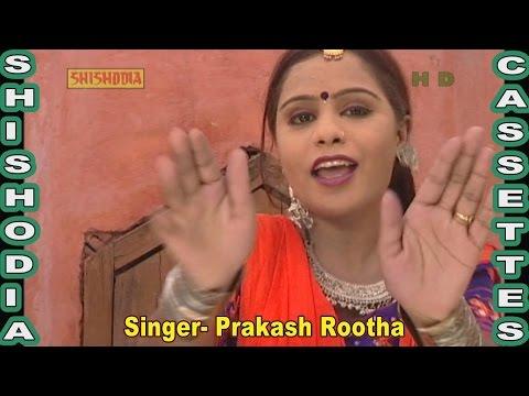RADHA KRISHAN KE BHAJAN--Mero Nam He Radha Gori Me Hu Barsane Ki Chhori----(PRAKASH ROOTHA)