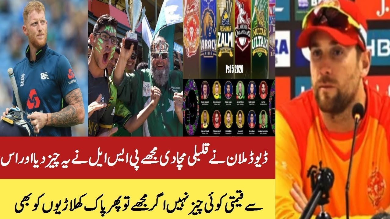 Dawid Malan Latest Statement About Pakistan & Psl 5 2020 - Abdullah Sports