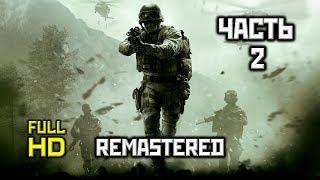 Call of Duty 4: Modern Warfare Remastered, Прохождение Без Комментариев — Часть 2: Болото