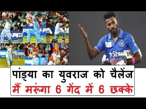 Hardik Pandya का Yuvraj Sing को Challenge मैं मरूंगा 6 Balls में 6 sixes