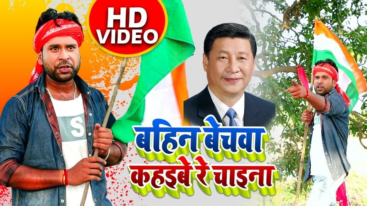 #VIDEO | बहिन बेचवा कहइबे रे चाइना | Niraj Nirala | Bahin Bechwa Kahaibe  China | Bhojpuri Song 2020