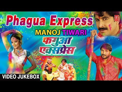 फगुआ एक्सप्रेस - PHAGUA EXPRESS: MANOJ TIWARI | | BHOJPURI HOLI VIDEO SONGS JUKEBOX |