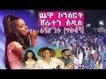 Chewa Conecert   Rahel Getu ( Tilobign ) Live Performance