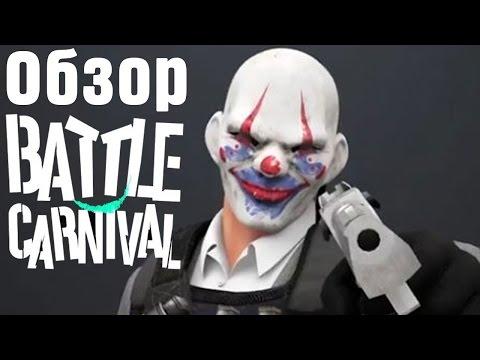 Battle Carnival - убийца Overwatch? Обзор
