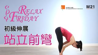 《Relax Friday》初級伸展 - 站立前彎