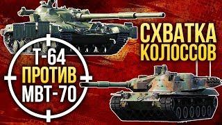 war Thunder. Т-64 против MBT-70