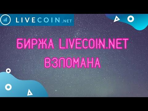 Биржа Livecoin.net ВЗЛОМАНА   Ввод и вывод средств заблокирован