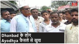 Ayodhya Verdict | Dhanbad के लोगों ने किया अयोध्या फैसले का स्वागत