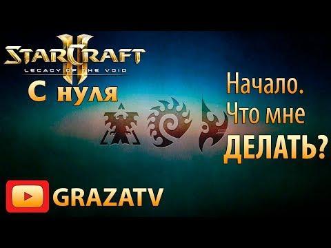 Starcraft 2 с нуля! Выпуск №2 - Начало. Что мне делать?