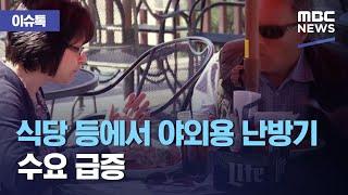 [이슈톡] 식당 등에서 야외용 난방기 수요 급증 (20…