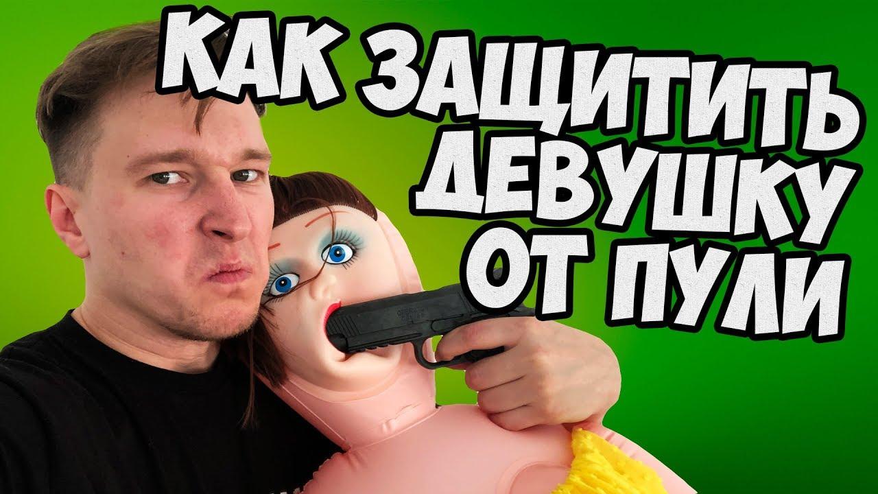Как защитить девушку от пули