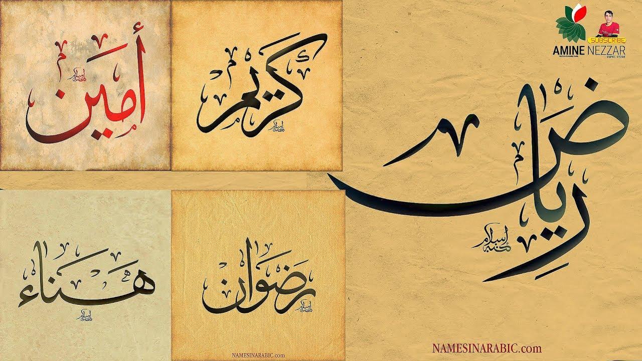 اكتب اسمك بالخط العربي الرائع بدون برامج ومجانا Youtube