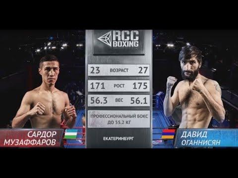 Сардор Музаффаров, Узбекистан Vs. Давид Оганнисян, Армения | 08.12.2018 | RCC Boxing Promotions