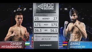 Сардор Музаффаров, Узбекистан Vs. Давид Оганнисян, Армения   08.12.2018   RCC Boxing Promotions
