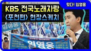 ◆ 떳다~! 임영웅 ◆ KBS 전국노래자랑 포천시편 현장스케치!!