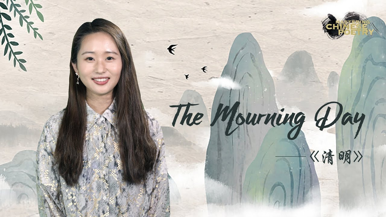 Download Mastering Chinese Poetry Ep. 9: The Mourning Day《清明》