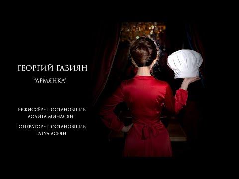 Георгий Газиян - Армянка  NEW 2020/ George Gaziyan - Armyanka