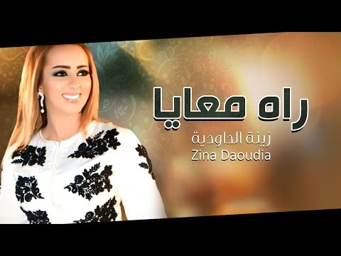 Zina Daoudia - Rah M3aya (Official Audio) | زينة الداودية - راه معايا