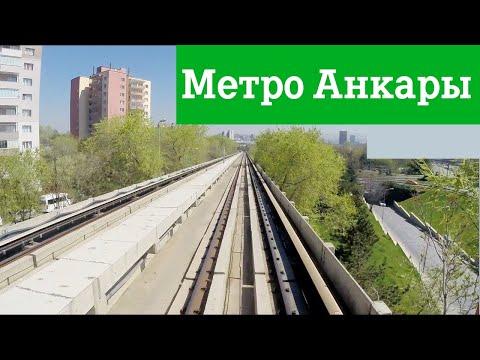Метро Анкары